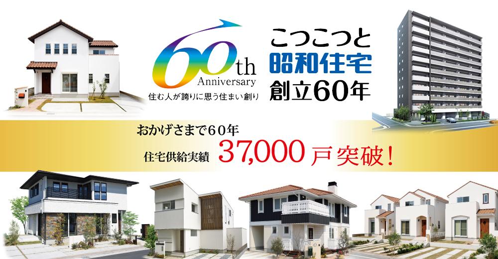 昭和住宅株式会社は創立60周年!