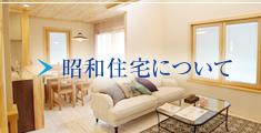 昭和住宅について