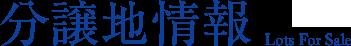 分譲地情報(姫路エリアの土地情報)