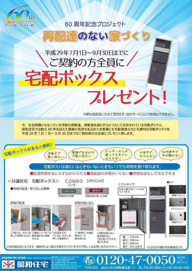 宅配ボックス キャンペーン チラシol-001