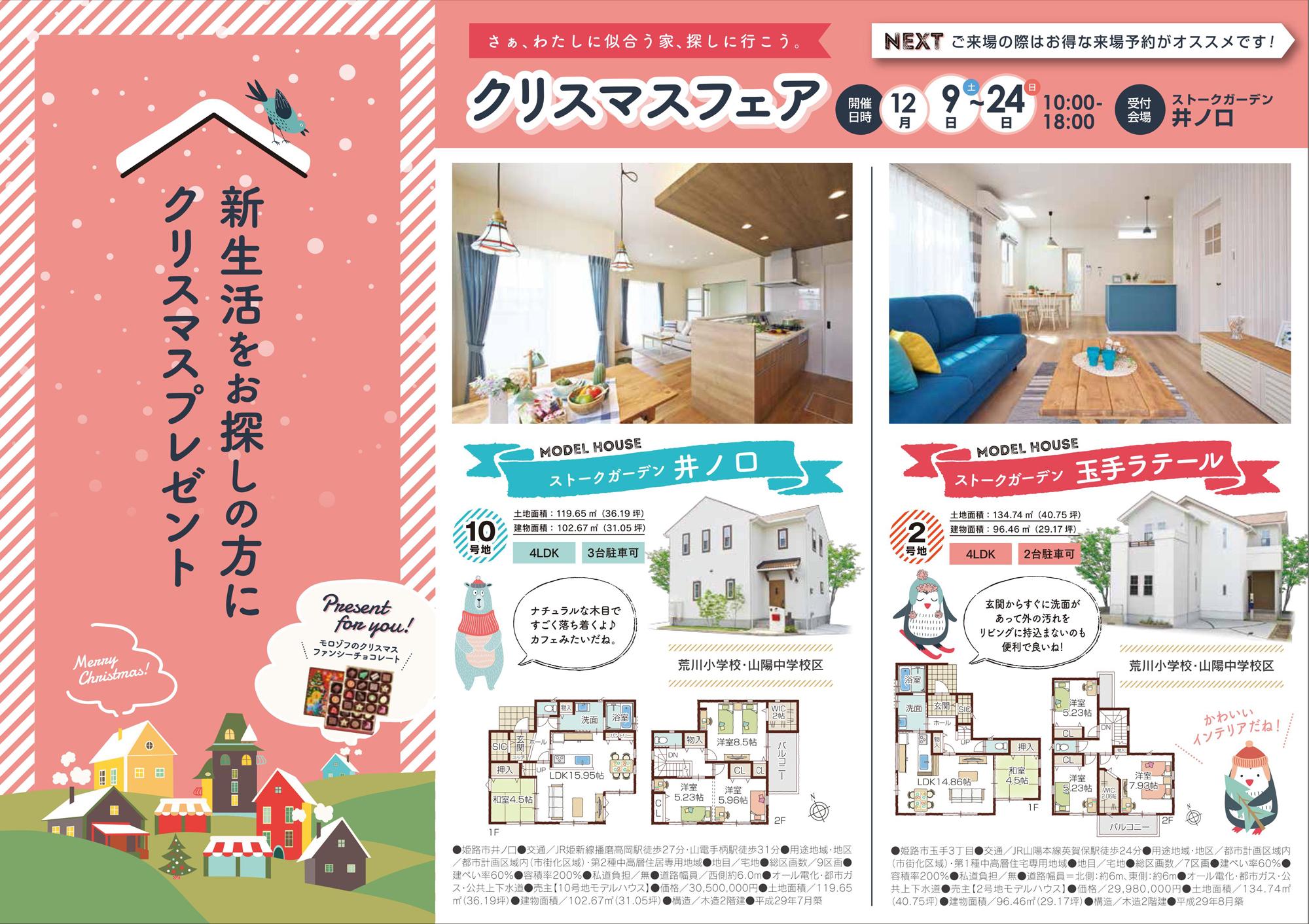 【結合】クリスマスフェア_01
