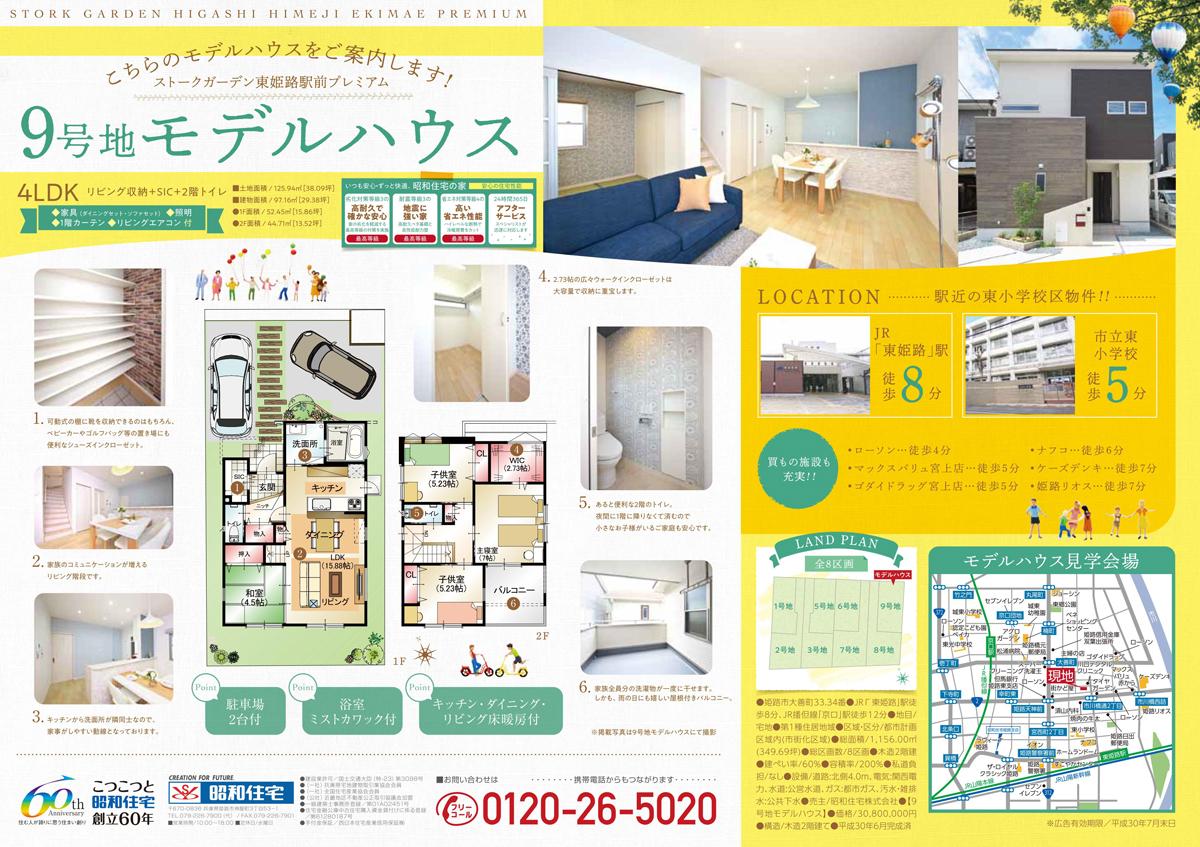 180710_syowajutaku_chirashi_B4_44u_088_01
