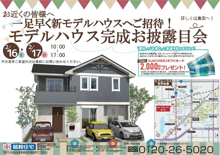 井ノ口モデルハウス