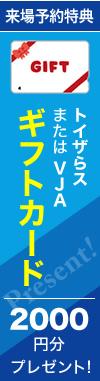 【来場予約特典】トイザらスまたはVJAギフトカード2,000円分プレゼント!
