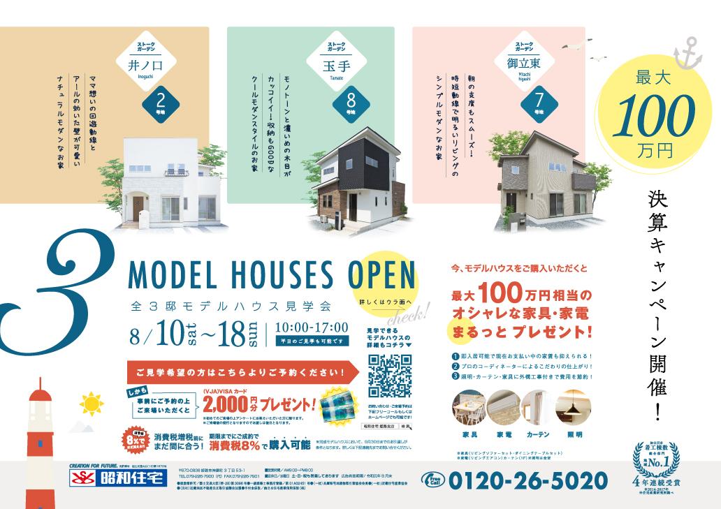 3邸見学会井ノ口玉手1