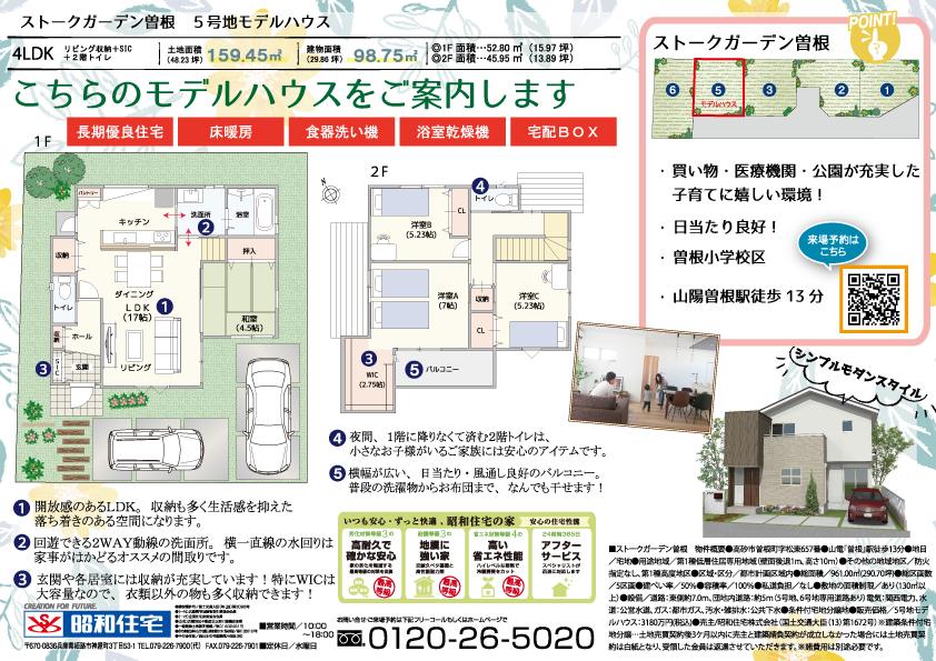 高砂市曽根町にモデルハウスが完成しました。4月25日~5月10日完成見学会を開催しています。