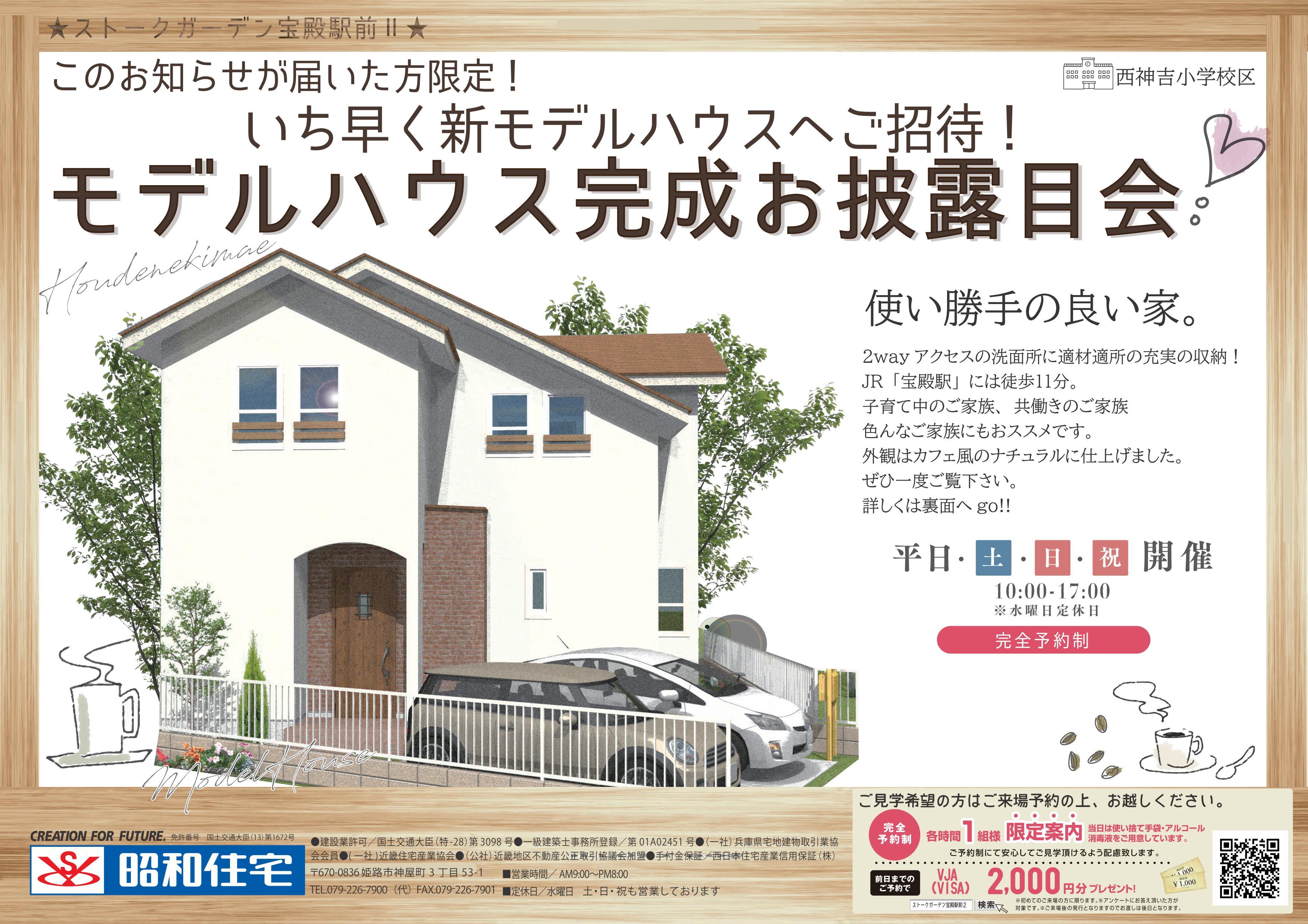 【結合】宝殿駅前Ⅱモデルハウス完成お披露目会200731_01