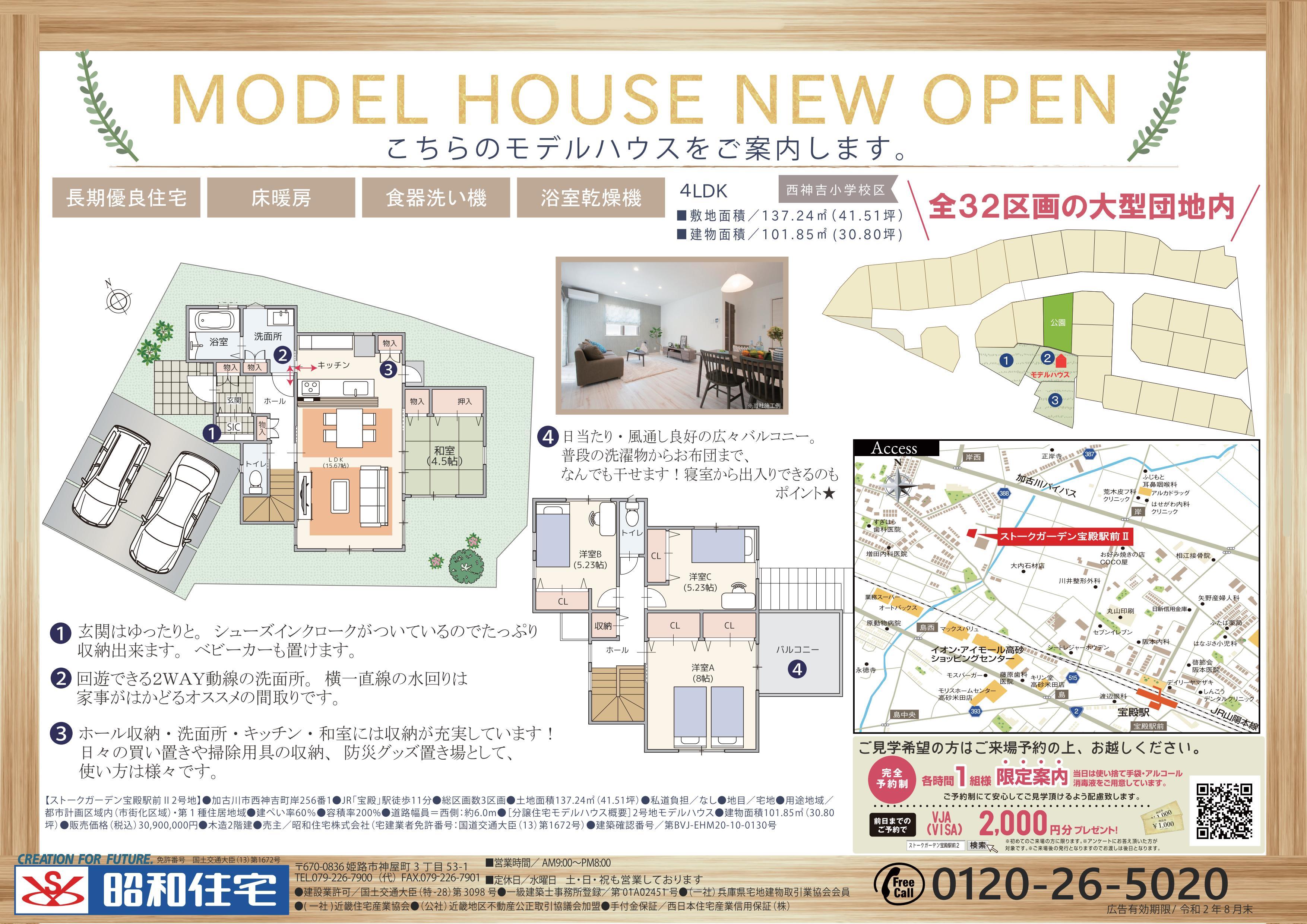 【結合】宝殿駅前Ⅱモデルハウス完成お披露目会200731_02